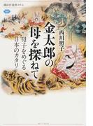 金太郎の母を探ねて 母子をめぐる日本のカタリ (講談社選書メチエ)(講談社選書メチエ)