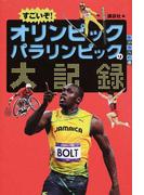 すごいぞ!オリンピックパラリンピックの大記録 (世の中への扉 スポーツ)(世の中への扉)