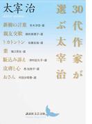 30代作家が選ぶ太宰治 (講談社文芸文庫)(講談社文芸文庫)