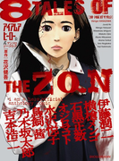アイアムアヒーロー公式アンソロジーコミック8 TALES OF THE ZQN (BIG SPIRITS COMICS)(ビッグスピリッツコミックス)