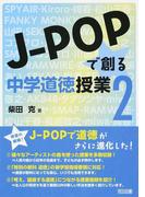 J−POPで創る中学道徳授業 2