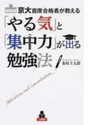 京大首席合格者が教える「やる気」と「集中力」が出る勉強法