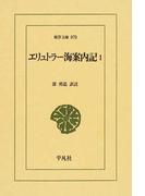 エリュトラー海案内記 1 (東洋文庫)(東洋文庫)