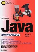 Javaポケットリファレンス 改訂新版 (Pocket Reference)
