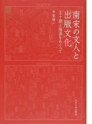 南宋の文人と出版文化 王十朋と陸游をめぐって (九州大学人文学叢書)
