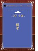 【オンデマンドブック】樹氷 (青空文庫POD(シニア版))