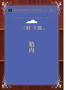 【オンデマンドブック】胎内 (青空文庫POD(大活字版))