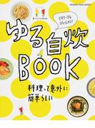 ゆる自炊BOOK 料理って意外に簡単らしい ビギナーさんいらっしゃい! (ORANGE PAGE BOOKS 食べようびMOOK)(ORANGE PAGE BOOKS)