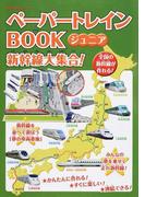 ペーパートレインBOOKジュニア新幹線大集合! (オレンジページムック)(オレンジページムック)