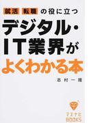 就活、転職の役に立つデジタル・IT業界がよくわかる本 (マスナビBOOKS)