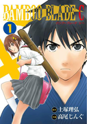 【1-5セット】BAMBOO BLADE C