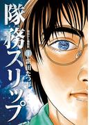 【1-5セット】隊務スリップ(ビッグコミックス)