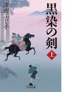 【全1-2セット】黒染の剣(幻冬舎文庫)
