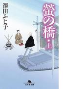 【全1-2セット】螢の橋(幻冬舎文庫)