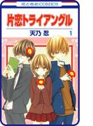 【1-5セット】【プチララ】片恋トライアングル(花とゆめコミックス)
