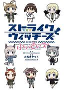 【全1-2セット】ストライクウィッチーズ 小ぃさいズ(角川コミックス・エース)