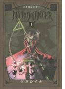 【全1-4セット】NECROMANCER