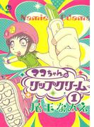 【1-5セット】マコちゃんのリップクリーム