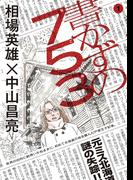 【全1-2セット】書かずの753(ビッグコミックス)