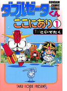 【全1-2セット】ダブルゼータくんここにあり(電撃コミックス)