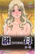 【全1-4セット】継母シリーズ(e-Color Comic)