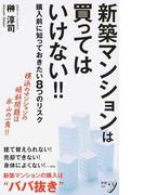 新築マンションは買ってはいけない!! 購入前に知っておきたい8つのリスク 横浜のマンションの傾斜問題は氷山の一角!! (新書y)