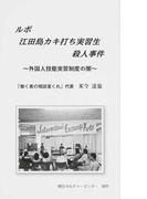 ルポ江田島カキ打ち実習生殺人事件 外国人技能実習制度の闇