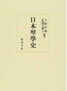 日本琴學史