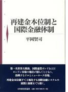 再建金本位制と国際金融体制