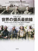 ドキュメント世界の傭兵最前線 アメリカ・イラク・アフガニスタンからアフリカまで