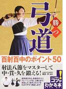 勝つ弓道百射百中のポイント50 (コツがわかる本)