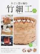 かごと器を編む竹細工 上達のポイント