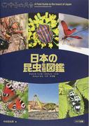 日本の昆虫生態図鑑 チョウ・ガ/トンボ/コウチュウ/バッタ カメムシ・セミ/ハチ/その他