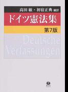 ドイツ憲法集 第7版