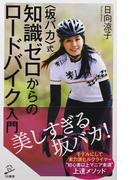 〈坂バカ〉式 ワンランク上のロードバイク強化書