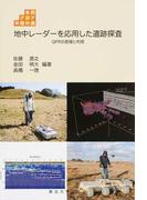 地中レーダーを応用した遺跡探査 GPRの原理と利用 (東北アジア学術読本)