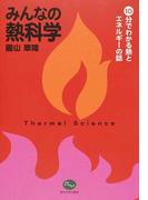みんなの熱科学 10分でわかる熱とエネルギーの話