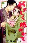 やさしく、ぬがせて(Kyun Comics) 2巻セット