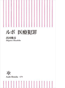 ルポ 医療犯罪(朝日新書)