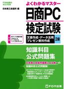日商PC検定試験 文書作成・データ活用・プレゼン資料作成 知識科目 2級 公式問題集