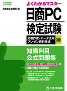 日商PC検定試験 文書作成・データ活用・プレゼン資料作成 知識科目 3級 公式問題集