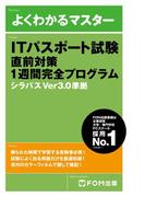 【期間限定価格】ITパスポート試験 直前対策 1週間完全プログラム シラバスVer3.0準拠