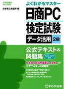 日商PC検定試験 データ活用 2級 公式テキスト&問題集 Excel 2013対応