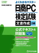 日商PC検定試験 文書作成 2級 公式テキスト&問題集 Word 2013対応