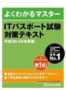 【期間限定価格】ITパスポート試験 対策テキスト 平成28-29年度版