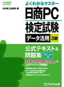 日商PC検定試験 データ活用 3級 公式テキスト&問題集 Excel 2013対応