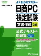 日商PC検定試験 文書作成 3級 公式テキスト&問題集 Word 2013対応