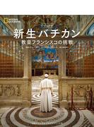 【期間限定価格】ビジュアル 新生バチカン 教皇フランシスコの挑戦