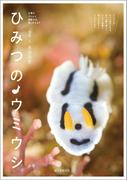 【期間限定価格】ひみつのウミウシ
