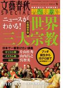 文藝春秋SPECIAL 2016年冬号